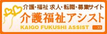 Link_kaigo_fukushi